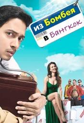 Постер к фильму Из Бомбея в Бангкок 2008
