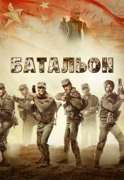 Постер к фильму Батальон (2018) 2018