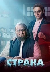 Постер к фильму Страна 2018