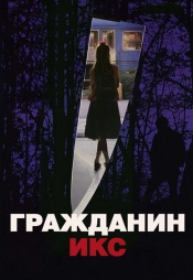 Постер к фильму Гражданин Икс 1995