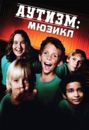 Постер к фильму Аутизм. Мюзикл 2007