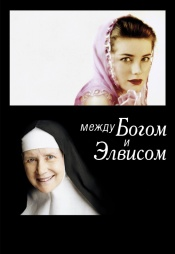Постер к фильму Между Богом и Элвисом 2011