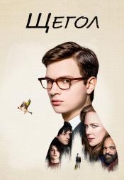 Постер к фильму Щегол 2019