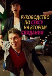 Постер к фильму Руководство по сексу на втором свидании 2019
