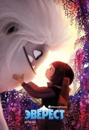 Постер к фильму Эверест (2019) HD 2019