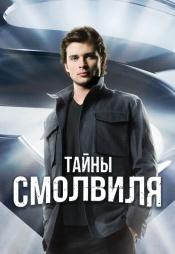 Постер к сериалу Тайны Смолвиля 2001