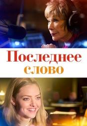 Постер к фильму Последнее слово 2017