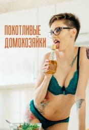 Постер к фильму Похотливые домохозяйки (2017) 2017