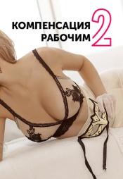 Постер к фильму Компенсация рабочим 2 2015