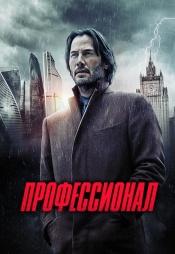Постер к фильму Профессионал (2018) 2018