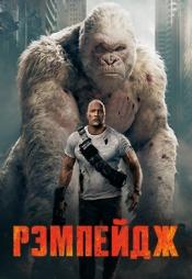 Постер к фильму Рэмпейдж 2018