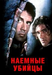 Постер к фильму Наёмные убийцы 1995