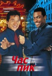 Постер к фильму Час пик 1998