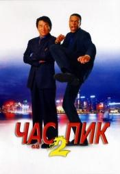 Постер к фильму Час пик 2 2001