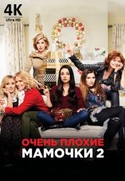 Постер к фильму Очень плохие мамочки 2 4K 2017