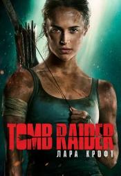 Постер к фильму Tomb Raider: Лара Крофт 2018