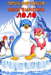 Постер к фильму Приключение пингвиненка Лоло. Часть 2 1987