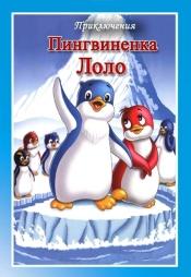 Постер к фильму Приключение пингвиненка Лоло. Часть 3 1987