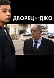 Постер к фильму Дворец для Джо 2007