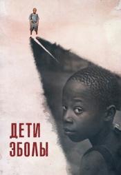 Постер к фильму Дети Эболы 2016