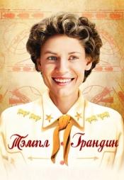 Постер к фильму Тэмпл Грандин 2010