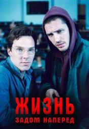 Постер к фильму Жизнь задом наперёд 2007