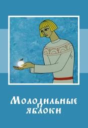 Постер к фильму Молодильные яблоки 1974