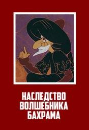Постер к фильму Наследство волшебника Бахрама 1975