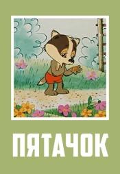 Постер к фильму Пятачок 1977