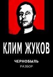 Постер к сериалу Клим Жуков: Чернобыль 2019