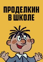 Постер к фильму Проделкин в школе 1974