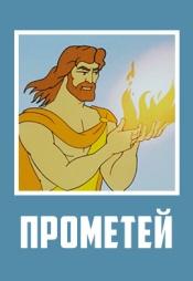 Постер к фильму Прометей (1974) 1974
