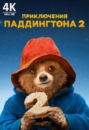 Постер к фильму Приключения Паддингтона 2 4K 2017