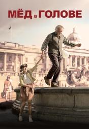 Постер к фильму Мёд в голове 2018