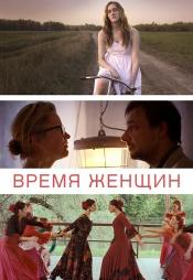 Постер к фильму Время женщин 2018