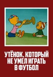 Постер к фильму Утёнок, который не умел играть в футбол 1972