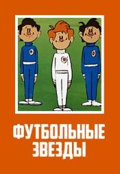 Постер к фильму Футбольные звёзды 1974