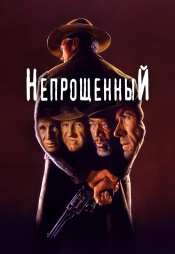 Постер к фильму Непрощенный 1992
