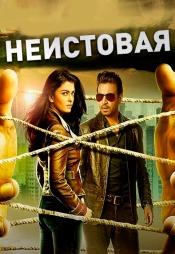 Постер к фильму Неистовая 2015