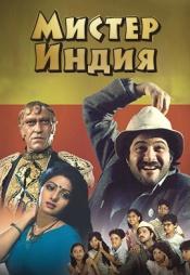 Постер к фильму Мистер Индия 1987