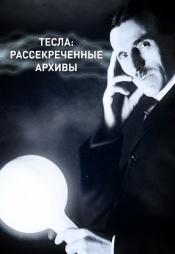 Постер к сериалу Тесла: рассекреченные архивы 2017