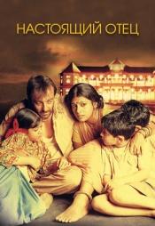 Постер к фильму Настоящий отец 2002