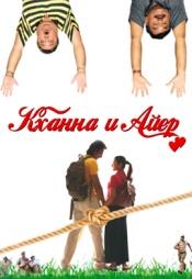 Постер к фильму Кханна и Айер 2007