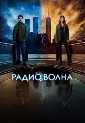 Постер к сериалу Радиоволна 2016
