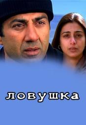 Постер к фильму Ловушка (2003) 2003