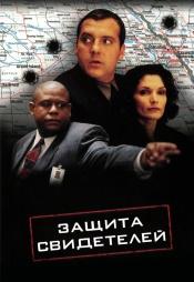 Постер к фильму Защита свидетелей 1999