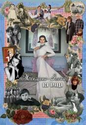 Постер к фильму Женщина-эпоха. Вся правда 2016