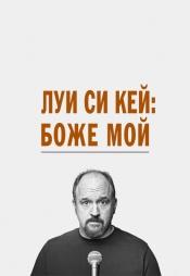 Постер к фильму Луи Си Кей: Боже мой 2013