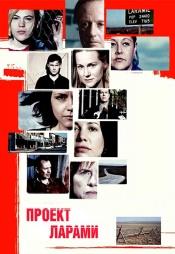 Постер к фильму Проект Ларами 2002