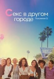 Постер к сериалу Секс в другом городе: Поколение Q 2019